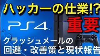 【重要!!PS4ユーザー必見】クラッシュメール受信でPS4本体が壊れる!?回避・改善策と現状報告