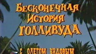 Бесконечная история Голливуда с Олегом Видовым (Культура, 2002) Элвис Пресли