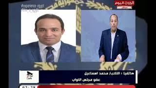 تصريح صادم للنائب محمد اسماعيل : فقدنا ما يعادل 90 مليار دولار خلال سبع سنوات والسبب..
