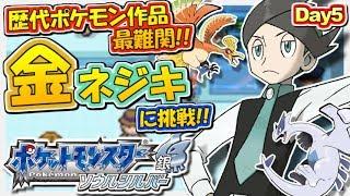 【ポケモンHGSS】ポケモン史上最難関『金ネジキ』を倒せ!生放送 #5【バトルファクトリー】