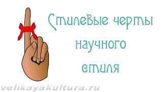 Научный стиль: языковые средства и стилевые черты