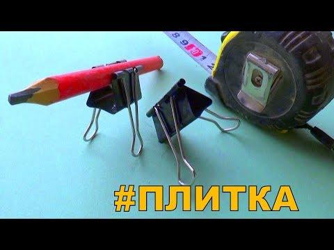 Рабочие ХИТРОСТИ при укладке ПЛИТКИ и ремонте!!!