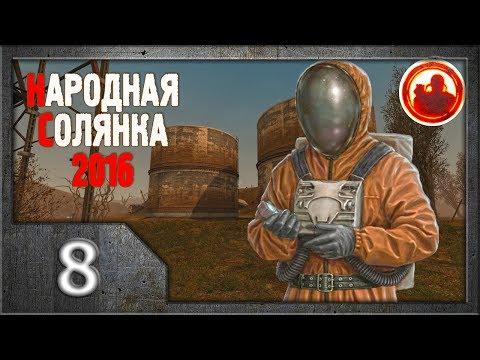 Народная Солянка ОП-2