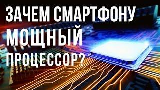 Зачем смартфону мощный процессор?
