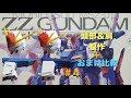 MG 1/100 ZZ ガンダム Ver.Ka MSZ-010  Part.4 頭部と肩の製作+おまけ比較