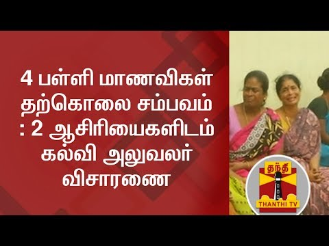 2 Teachers being inquired in connection with 4 students suicide at Vellore | Thanthi TV