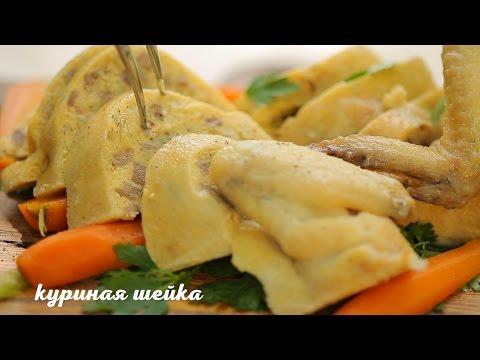 куриная шейка рецепт пошагово