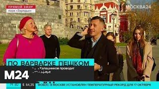 """Смотреть видео Экскурсия по парку """"Зарядье"""" - Москва 24 онлайн"""