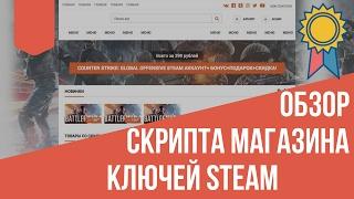 Как сделать свой интернет магазин игр как Steambuy(, 2017-02-19T10:08:02.000Z)