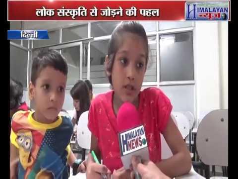 EVERY SUNDAY: Free classes of Kumaoni and Garhwali language in DPMI, Delhi