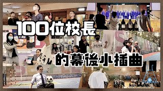 Publication Date: 2021-05-15 | Video Title: 【幕後花絮】100位校長的NG《我有個夢》幕後小插曲 | E