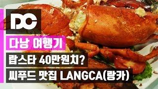 [베트남 다낭 여행] 씨푸드 맛집 랑카(LANGCA) 랍스타 40만원치?