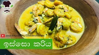 ඉස්සෝ කරිය - Prawn Curry / Shrimp Curry