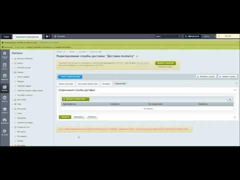 Бесплатное приложение Boxberry для CMS Bitrix