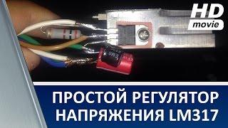 видео LM317 стабилизатор напряжения