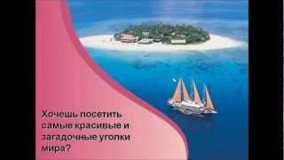 Презентация о географии и экологии