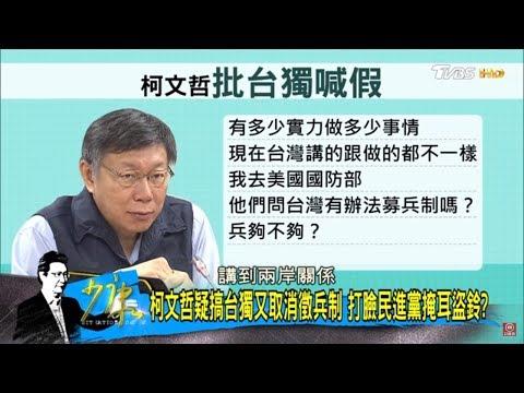 柯文哲嗆:民進黨台獨玩假的!大談兩岸意在2020露餡?少康戰情室 20190218