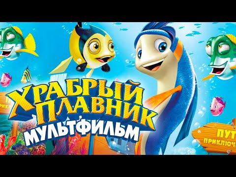 Храбрый плавник /Back To The Sea/ Мультфильм в HD
