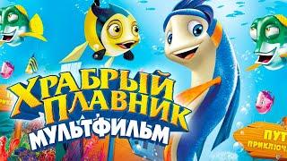 Храбрый плавник /Back to the Sea/ Мультфильм в HD...