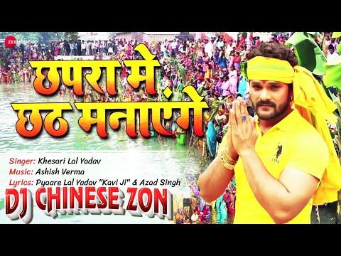 khesari-lal-yadav-superhit-song-chhapra-chhath-manayenge-thik-hai-chhath-puja-dj-song-dj-chinesezon