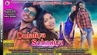 DULALIYA SOHAGIYA ll New Santali Video 2021 ll BALARAM CREATION