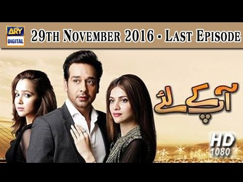 Aap Kay Liye Last Episode - 29th November 2016 - ARY Digital Drama