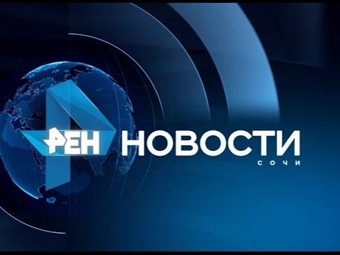 Новости Сочи (Эфкате Рен ТВ REN TV) Выпуск от 17.01.2017