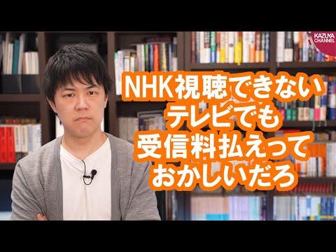 2021/02/25 東京高裁「NHKを受信できないテレビでも受信料払え」←おかしいだろ