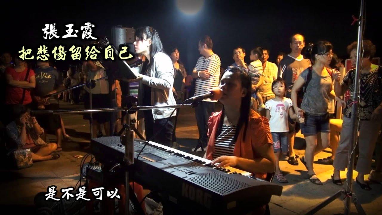 2012年9月8日街頭藝人張玉霞~把悲傷留給自己 - YouTube