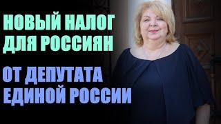 Новый налог для россиян предложила депутат от Единой России, Светлана Максимова!