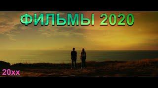 ГЛАВНЫЕ ПРЕМЬЕРЫ ЯНВАРЯ 2020 ГОДА В КИНО