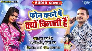 फ़ोन करने पे क्यों चिलाती है I #Daya Raj Singh, Sanjana Raj I 2020 Bhojpuri Superhit Romantic Song