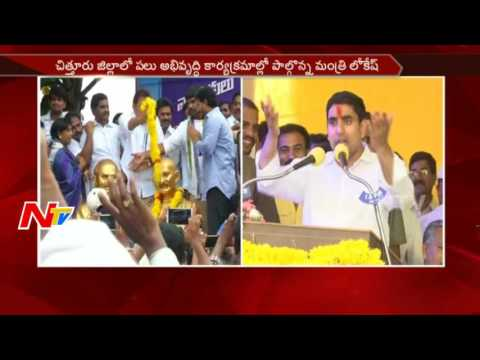 Nara Lokesh Funny Comments on YSRCP || Strong Counter to YSRCP || NTV