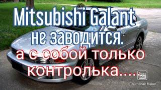Mitsubishi Galant не заводится. А с собой только контролька....И то случайно....