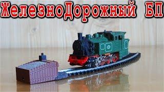 БЖ для ПАРОВОЗА / Модель залізниці