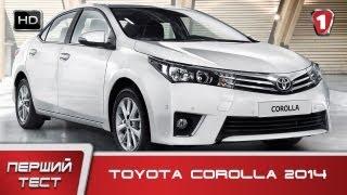 Toyota Corolla 2013.