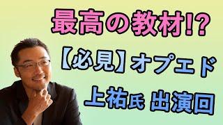 【最高の教材】上祐氏が出演したオプエドについて