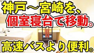 【寝台特急彗星の代わり?】フェリーの個室寝台で神戸〜宮崎を移動してみた【夜行バスより便利】