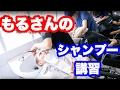 先輩もるさん シャンプーを教える 三科チームアシスタント 田村拓実