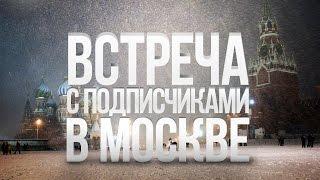 ВСТРЕЧА С ПОДПИСЧИКАМИ 2К17 В МОСКВЕ!!