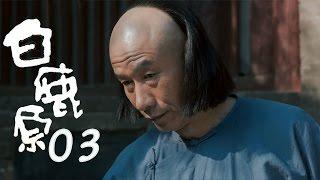 白鹿原 | White Deer 03【DVD版】(張嘉譯、秦海璐、何冰等主演)