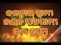 Good Morning Status~Jay Jagannath Whatsapp Status Video Download Free