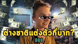 ต่างชาติมาไทยแต่งตัวกี่บาท ?!!