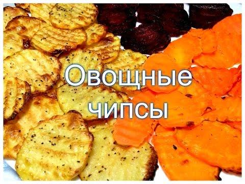 Овощные чипсы в духовке рецепт с фото