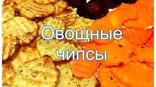 Овощные чипсы. Запечённые в духовке