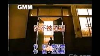 【樂子K歌2012十月團】表演賽 Roger 愛不被祝福 (原唱 江得勝)