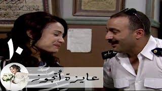 مسلسل عايزة اتجوز - الحلقة 10 | هند صبري - زوجة ضابط مهم