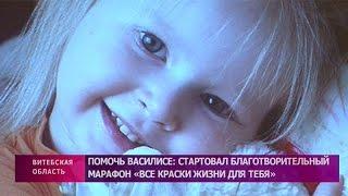 Шестилетней Василисе из Орши нужна помощь!