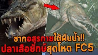 ซากอสูรกายใต้ผืนน้ำ ปลาเสือยักษ์สุดโหด Far Cry 5