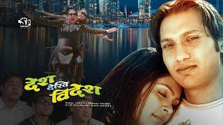 Nepali Movie:Desh Dekhi Bidesh Full Movie